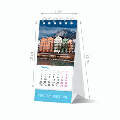 Календарь «Миниатюра»